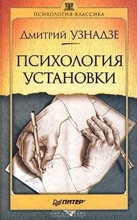 Диссер популярные книги Дмитрий Узнадзе Психология установки