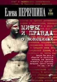 Е. В. Первушина - Мифы и правда о женщинах