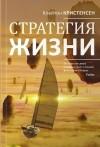 Клейтон Кристенсен, Джеймс Оллворт, Карен Диллон — Стратегия жизни