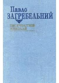 Павло Загребельний - Тисячолітній Миколай