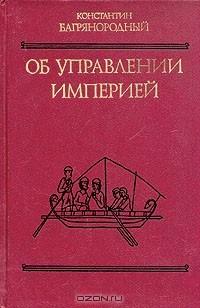Константин Багрянородный — Об управлении империей