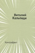 Виталий Кальпиди - Контрафакт