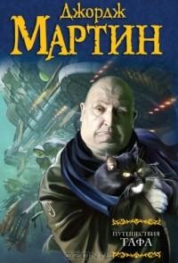Джордж Мартин — Путешествия Тафа