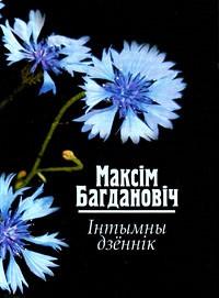 Максім Багдановіч - Інтымны дзённік