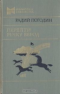 Радий Погодин - Перейти речку вброд