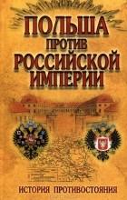 - Польша против Российской империи. История противостояния