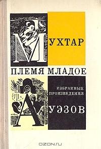 Мухтар Ауэзов - Племя младое (сборник)