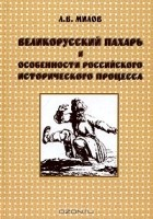Л. В. Милов - Великорусский  пахарь и особенности российского исторического процесса
