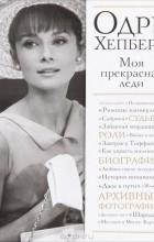 В. Яськов - Одри Хепберн. Моя прекрасная леди