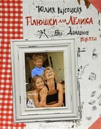 Юлия Высоцкая - Плюшки для Лелика. Домашние рецепты
