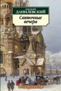 Григорий Данилевский - Святочные вечера