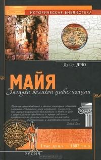 Дэвид Дрю - Майя. Загадки великой цивилизации