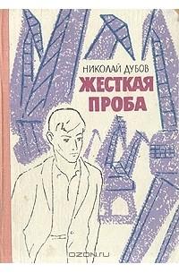 Николай Дубов - Жесткая проба