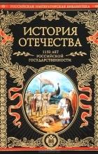 Ю. Кулишенко, И. Пименова - История Отечества. 1150 лет российской государственности