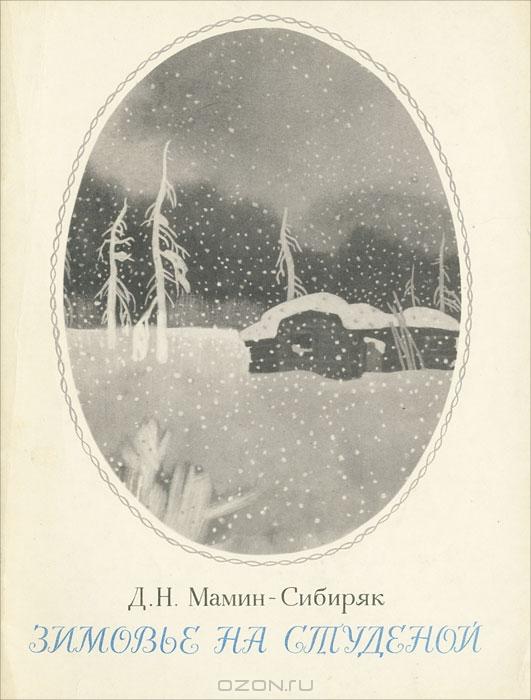 """Картинки по запросу """"мамин сибиряк книга зимовье на студеной старая"""""""""""