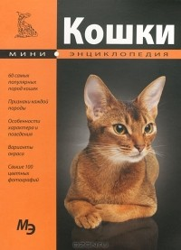 С. Раделов - Кошки. Мини-энциклопедия