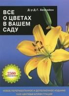 Д. Г. Хессайон - Все о цветах в вашем саду