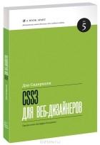 Дэн Сидерхолм - CSS3 для веб-дизайнеров