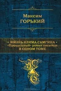 Максим Горький - Жизнь Клима Самгина.