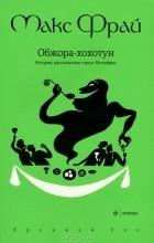 Макс Фрай - Обжора-хохотун. История, рассказанная сэром Мелифаро