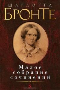 Шарлотта Бронте - Малое собрание сочинений
