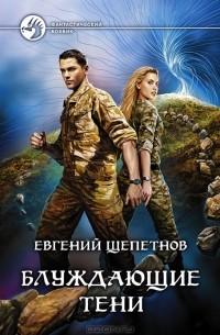 Евгений Щепетнов - Блуждающие тени