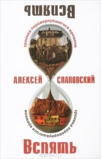 Алексей Слаповский - Вспять. Хроника перевернувшегося времени