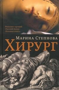 Марина Степнова - Хирург