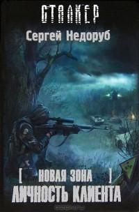 Сергей Недоруб - Новая зона. Личность клиента