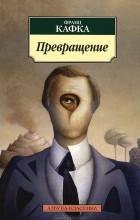 Франц Кафка - Превращение. Рассказы. Афоризмы (сборник)