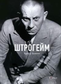 Артур Ленниг - Штрогейм