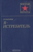 Г. Н. Захаров - Я - истребитель