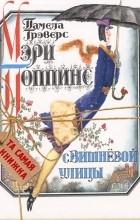 Памела Трэверс - Мэри Поппинс с Вишневой улицы