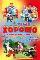 Владимир Маяковский - Что такое хорошо и что такое плохо. Стихотворения