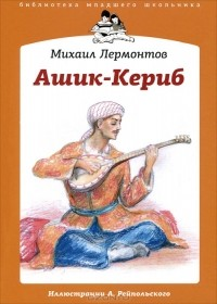 Михаил Лермонтов - Ашик-Кериб