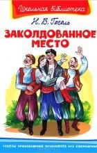 Н. В. Гоголь - Заколдованное место