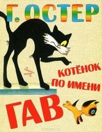 Г. Остер - Котенок по имени Гав (сборник)