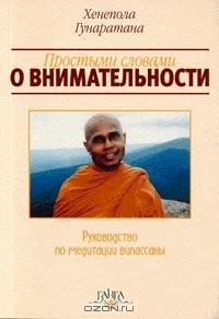 Бханте Хенепола Гунаратана - Простыми словами о внимательности