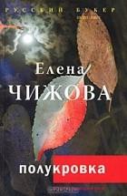 Елена Чижова - Полукровка