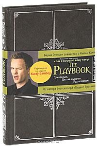 The Playbook Барни Стинсон купить книгу, скачать, читать онлайн .