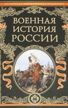 О. Егоршина - Военная история России