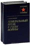 С. М. Штеменко - Генеральный штаб в годы войны (комплект из 2 книг)