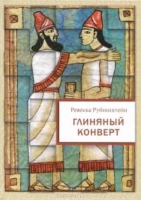 Ревекка Рубинштейн - Глиняный конверт
