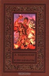 Антонин Ладинский - В дни Каракаллы