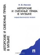 Н. В. Иванов — Авторские и смежные права в музыке