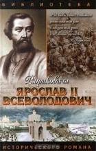 Галина Романова - Ярослав II Всеволодович (сборник)