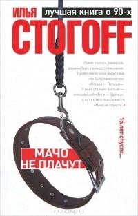 Илья Стогоff - Мачо не плачут