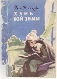 Элла Фонякова - Хлеб той зимы