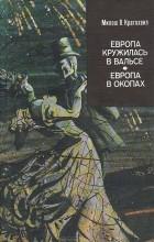 Милош В. Кратохвил - Европа кружилась в вальсе. Европа в окопах (сборник)