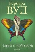 Барбара Вуд - Танго с бабочкой